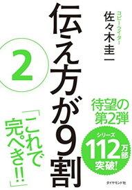 送料無料【中古】伝え方が9割 2