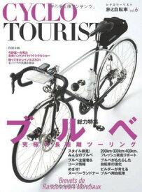 送料無料【中古】シクロツーリストVol.6 旅と自転車