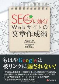 送料無料【中古】SEOに効く! Webサイトの文章作成術