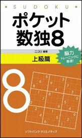 送料無料【中古】ポケット数独8 上級篇 [Paperback Shinsho] 株式会社ニコリ