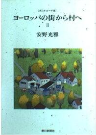 送料無料【中古】ヨーロッパの街から村へ〈2〉—ポストカード版