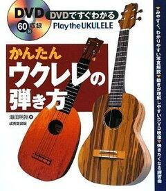 送料無料【中古】DVDですぐわかる かんたんウクレレの弾き方