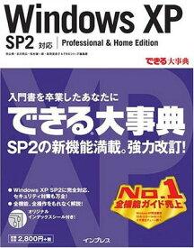 送料無料【中古】できる大事典Windows XP SP2対応 Professional & Home Edition (できる大事典シリーズ)