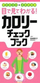 送料無料【中古】目で見てわかる! カロリーチェックブック