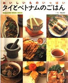 送料無料【中古】タイとベトナムのごはん—おいしいものいっぱい (Magazine House mook)