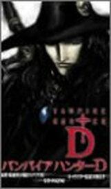 送料無料【中古】バンパイアハンターD(劇場公開バージョン) [DVD]