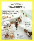 送料無料【中古】北欧テイストで楽しむ100人の部屋づくり (NEKO MOOK)