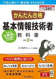 送料無料【中古】(PDF・スマホ単語帳付)かんたん合格 基本情報技術者教科書 令和2年度