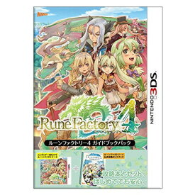 送料無料【中古】ルーンファクトリー4 ガイドブックパック - 3DS