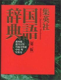 送料無料【中古】集英社国語辞典 第二版(普及版 タテ組)
