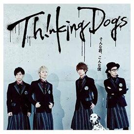 USED【送料無料】そんな君、こんな僕 [Audio CD] Thinking Dogs
