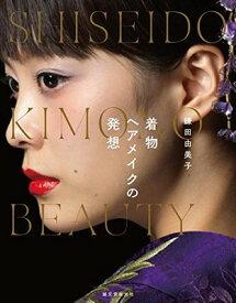 送料無料【中古】鎌田由美子 着物ヘアメイクの発想: SHISEIDO KIMONO BEAUTY