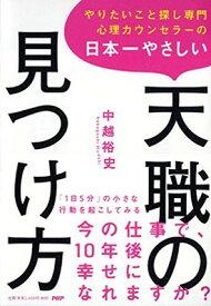 送料無料【中古】やりたいこと探し専門心理カウンセラーの 日本一やさしい天職の見つけ方