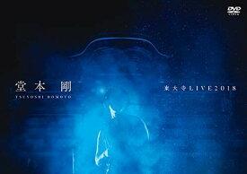 送料無料【中古】堂本 剛 東大寺LIVE2018(DVD通常盤)