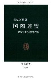 送料無料【中古】国際連盟 (中公新書)