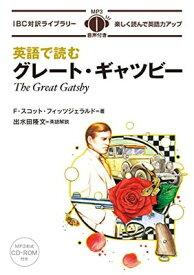 送料無料【中古】MP3 CD付 英語で読むグレート・ギャツビー The Great Gatsby【日英対訳】 (IBC対訳ライブラリー)
