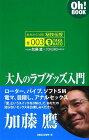送料無料【中古】あれから10年秘技伝授 #003 大人のラブグッズ入門 (Oh!BOOK)