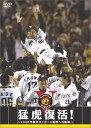 USED【送料無料】猛虎復活 ! ~2005年阪神タイガース優勝への軌跡~ [DVD] [DVD]