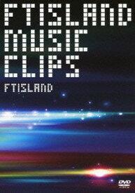 送料無料【中古】FTISLAND MUSIC VIDEO CLIPS(外付け特典ポスターなし) [DVD]