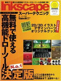 送料無料【中古】Inkscapeスーパーテクニック—無料で使える高性能ベクタードローツール (100%ムックシリーズ)