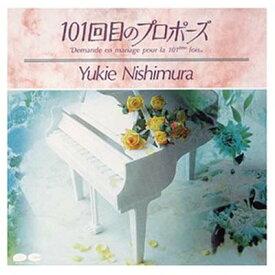 送料無料【中古】101回目のプロポーズ [Audio CD] 西村由紀江