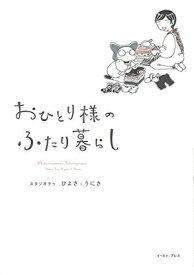送料無料【中古】おひとり様のふたり暮らし (コミックエッセイの森)