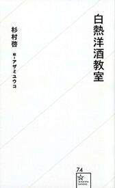 送料無料【中古】白熱洋酒教室 (星海社新書)