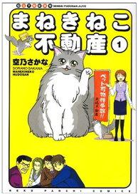 送料無料【中古】まねきねこ不動産 1—仙台不動産事情 (ねこぱんちコミックス)