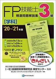 送料無料【中古】'20~'21年版 3級FP技能士(学科)精選問題解説集