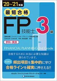 送料無料【中古】'20~'21年版 最短合格 3級FP技能士