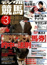送料無料【中古】デジタル競馬最強の法則 vol.3 (ベストムックシリーズ・62)
