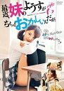 送料無料【中古】最近、妹のようすがちょっとおかしいんだが。DVD
