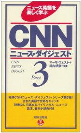 送料無料【中古】CNNニュース・ダイジェスト〈Part3〉 (EE books)