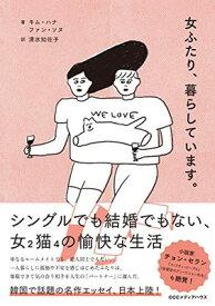 送料無料【中古】女ふたり、暮らしています。