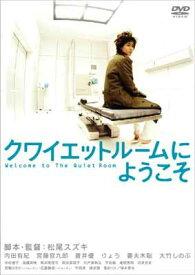 送料無料【中古】クワイエットルームにようこそ 特別版 (初回限定生産2枚組) [DVD]