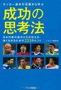 送料無料【中古】サッカー選手の言葉から学ぶ成功の思考法 日本代表の選手たちが伝える、強く生きるための222のヒント…