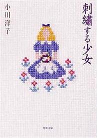 送料無料【中古】刺繍する少女 (角川文庫) [Paperback Bunko] 洋子, 小川