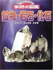 送料無料【中古】鉱物・岩石・化石 (ニューワイド学研の図鑑)