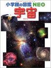 送料無料【中古】宇宙 (小学館の図鑑NEO)