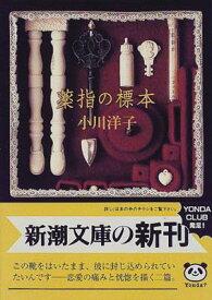 送料無料【中古】薬指の標本 (新潮文庫) [Paperback Bunko] 洋子, 小川