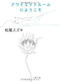 USED【送料無料】クワイエットルームにようこそ (文春文庫) [Paperback Bunko] 松尾 スズキ