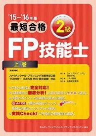 USED【送料無料】'15〜'16年版 最短合格 2級FP技能士 上巻 きんざいファイナンシャル・プランナーズ・センター