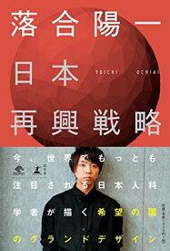 送料無料【中古】日本再興戦略 (NewsPicks Book)