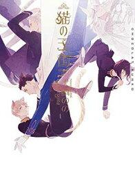 送料無料【中古】猫の王国 (ショコラ文庫) [Paperback Bunko] 犬飼 のの and yoco