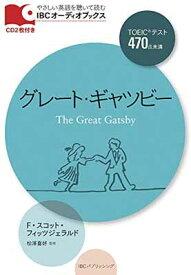 USED【送料無料】CD付 グレート・ギャツビー The Great Gatsby (IBCオーディオブックス) F・スコット・フィッツジェラルド and 松澤 喜好
