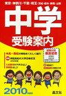 送料無料【中古】首都圏 中学受験案内〈2010年度用〉