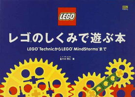 USED【送料無料】レゴのしくみで遊ぶ本—LEGO TechnicからLEGO MindStormsまで 五十川 芳仁