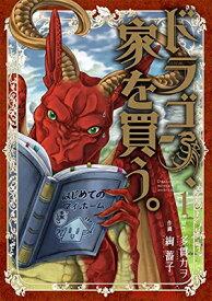 USED【送料無料】ドラゴン、家を買う。 1 (BLADE COMICS) [Comic] 多貫カヲ and 絢薔子
