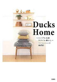 送料無料【中古】Ducks Home ~シンプル北欧スタイル暮らし~