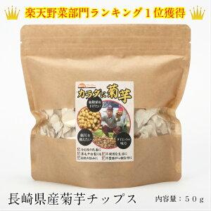 【送料無料】 菊芋チップス 50g 長崎県産無農薬で育てたきくいもをそのまま使用 急須でこすと菊芋茶にも、健康のためキクイモチップス おいしい菊芋サプリの決定版、菊芋スライスチップ